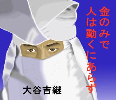 Otani Yoshinobu