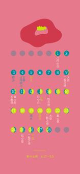 開運カレンダー待受2019年2月
