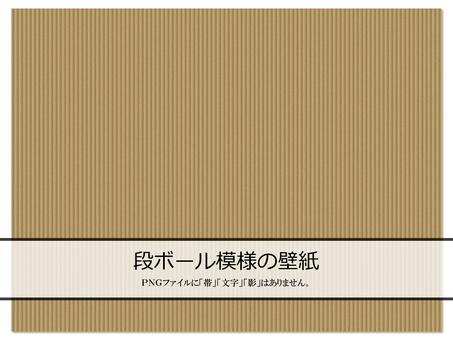 Cardboard Cardboard Pattern Wallpaper Background