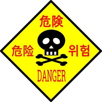 Danger (four languages)