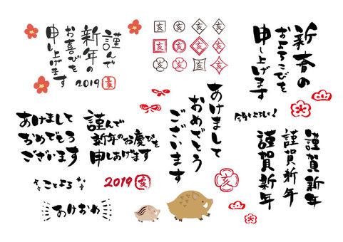 New Year's greeting set