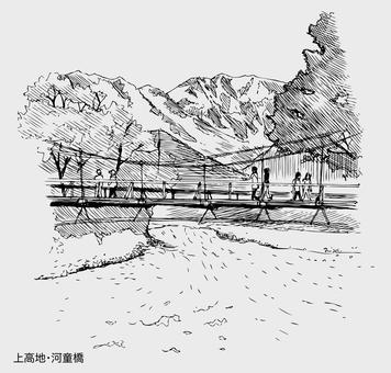上高地河童橋のスケッチ