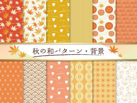 가을의 합 패턴 세트 소재