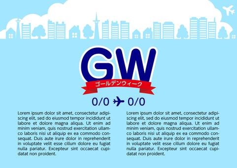 青空と飛行機とGWとビルの風景フレーム枠