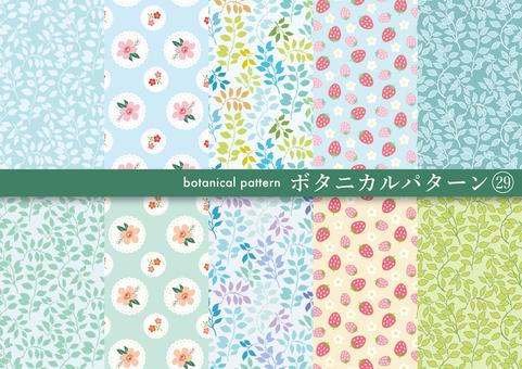 草花のパターン(パターン29)