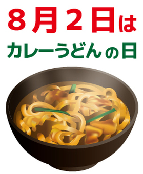 Curry Udon 05
