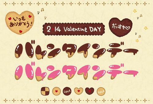 발렌타인 쿠키