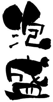 """Brush character """"Awamori"""" Vertical writing"""