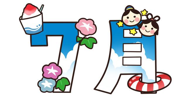 【文字イラスト】7月【カレンダー】