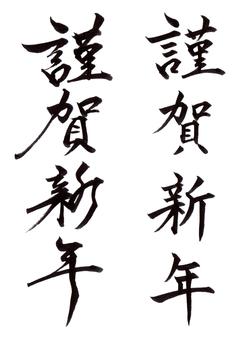 "Japanese calligraphy ""Tsuruga New Year"""