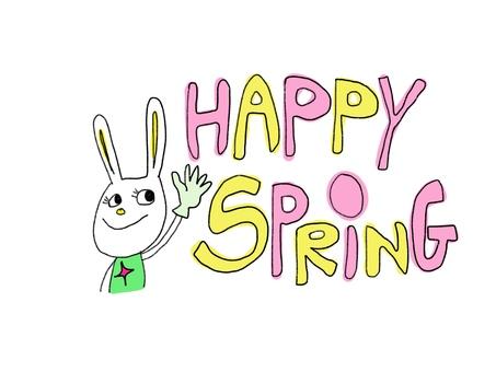 행복한 봄