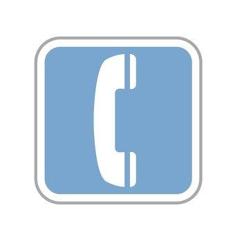 標識(電話)
