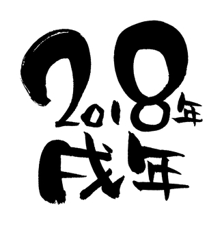 """New Year's material """"2018 year old year"""""""