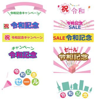 Retribution banner advertising material