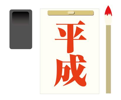 「平成」書道・習字 赤 イラスト素材