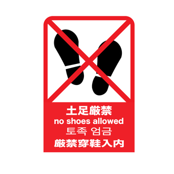 Tsubo strict prohibition for foreigners