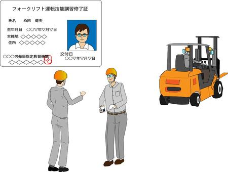 Confirmation of forklift skill completion certificate