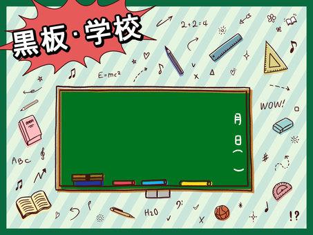 Blackboard and school illustration set