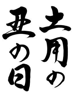 Brush character Miki Ushioda line 4