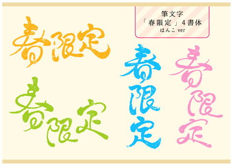 Brush character Spring limited 4 typeface stamp