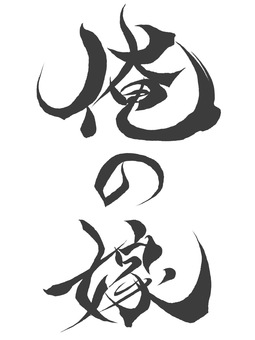 My bride logo letter design