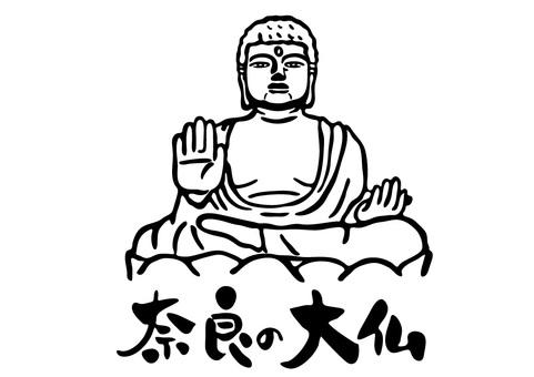 手繪_奈良 - 奈良的大佛