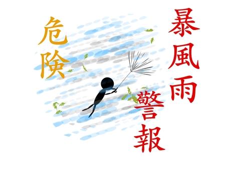 Illustration of stormy caution