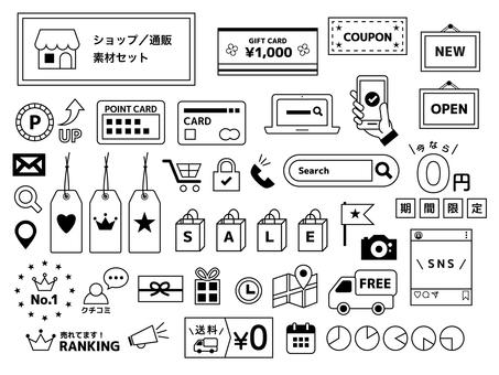 Shop material set