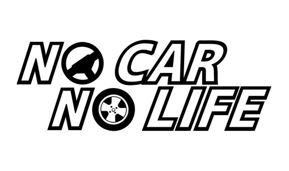 NO CAR , NO LIFE.