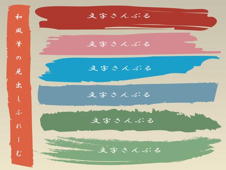 Japanese style brush headline Flower