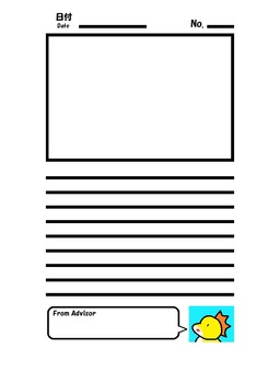 Dragon's picture diary observation diary template