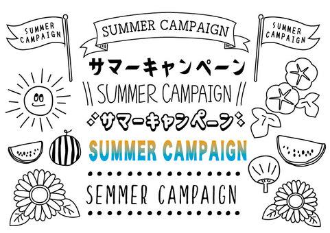 여름 캠페인 필기 바람 문자 세트