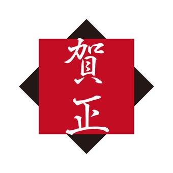 New Year material Yoshimasa
