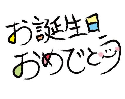 [요청] 생일 축하
