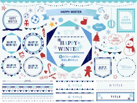 冬のフレーム飾りと見出し飾りセット