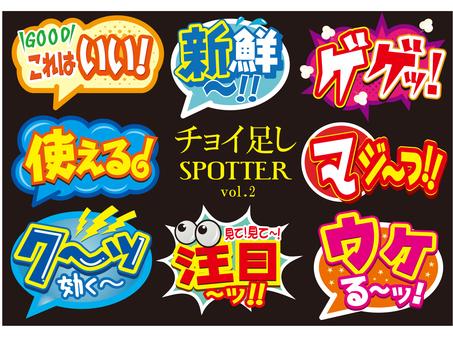 Choi addition spotter vol 2