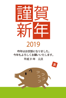 New Year cards 2019 Haikai lawn - 2 - 5 (with text)