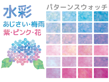 Watercolor pattern hydrangea rainy season purple pink swatch