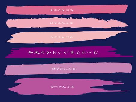 日式可愛的刷子 -  umu