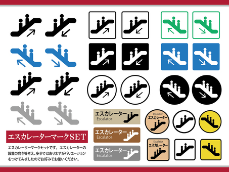 Escalator mark set