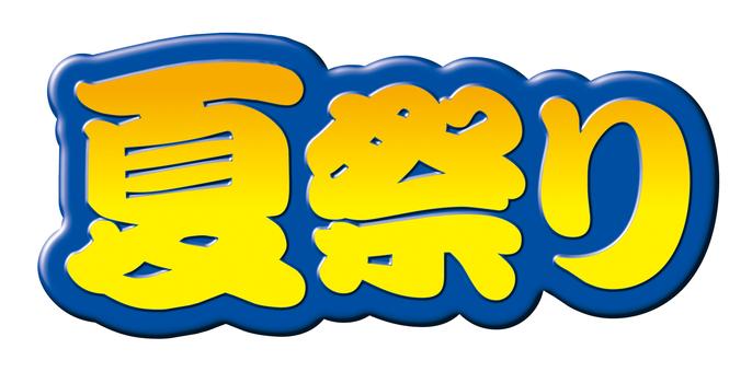 夏季節日徽標_藍色