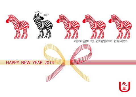 Yeni Yıl Kaçış
