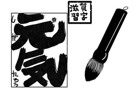 Shiga penmanship
