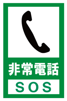 Emergency telephone information sign