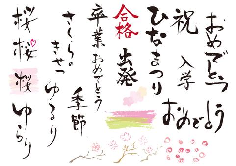 봄의 문자 세트