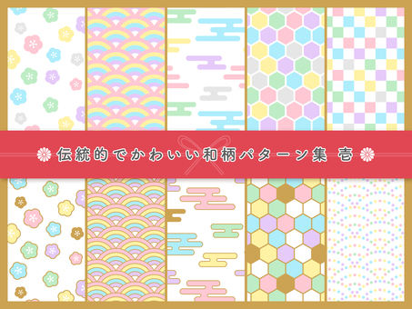Traditional cute Japanese pattern collection I