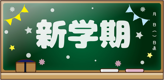 Blackboard message New semester