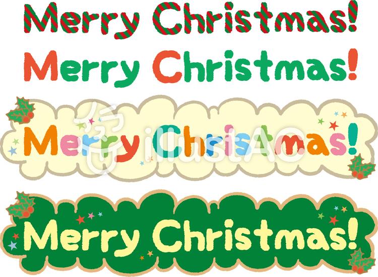 メリークリスマス!文字イラスト , No 99023/無料イラストなら