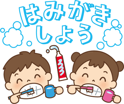 Let's brush your teeth