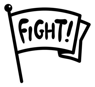 応援旗 FIGHT